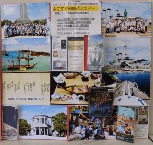 横須賀研修バスツアー